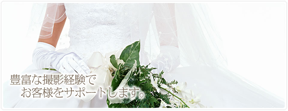新潟市及び新潟県内でのブライダルビデオ撮影はYUMEYAにお任せください!